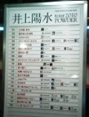 Atsugi101710setlist