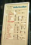 Setlist20120524