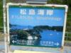 Matsushimakaiganstation_1
