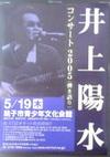 poster_choshi