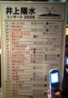 Tokyo070506setlist_2